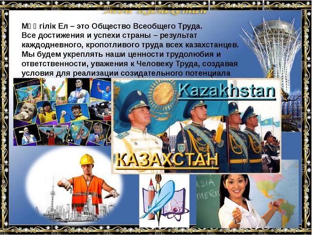 Мәңгілік Ел – это Общество Всеобщего Труда. Все достижения и успехи страны –...