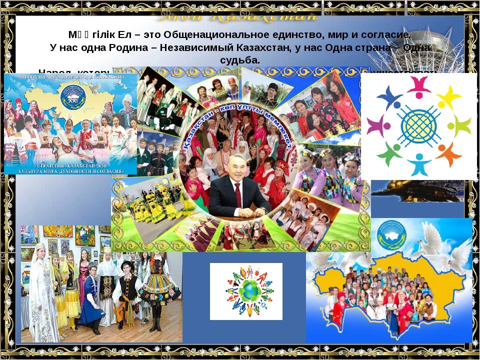Мәңгілік Ел – это Общенациональное единство, мир и согласие. У нас одна Родин...
