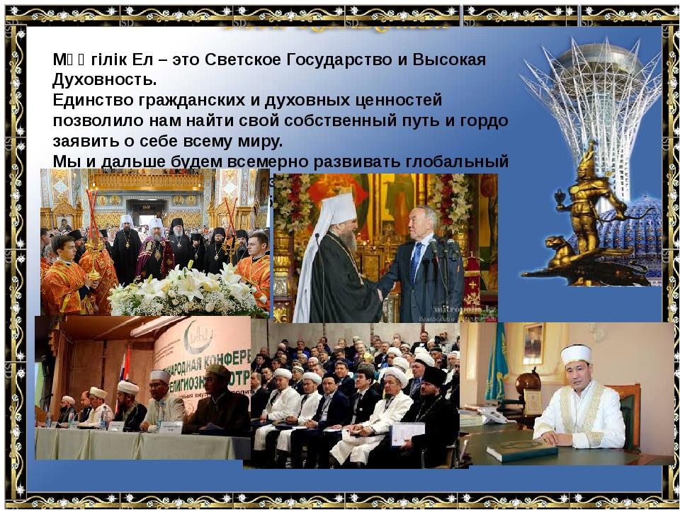 Мәңгілік Ел – это Светское Государство и Высокая Духовность. Единство гражда...