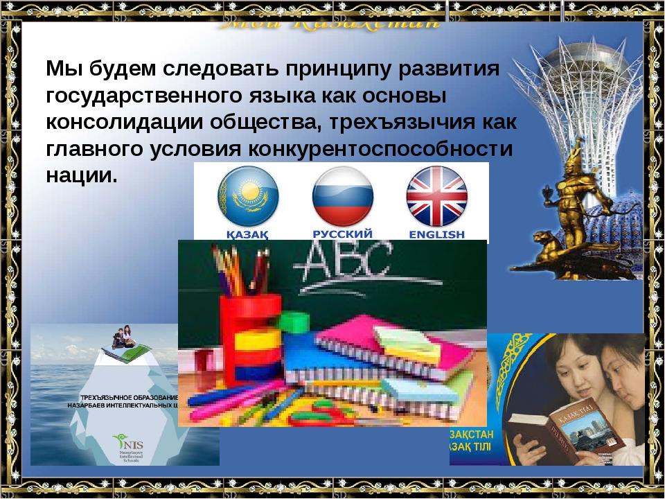 Мы будем следовать принципу развития государственного языка как основы консо...