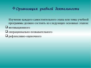 Организация учебной деятельности Изучение каждого самостоятельного этапа или