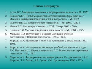 Список литературы Асеев В.Г. Мотивация поведения и формирования личности. - М