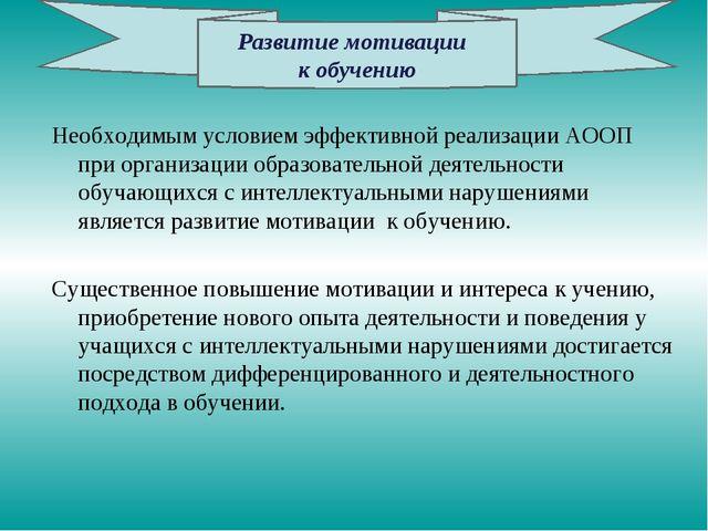 Необходимым условием эффективной реализации АООП при организации образователь...