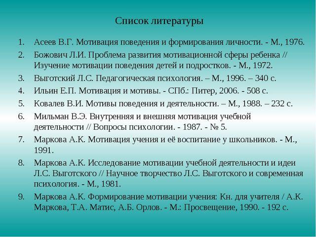 Список литературы Асеев В.Г. Мотивация поведения и формирования личности. - М...