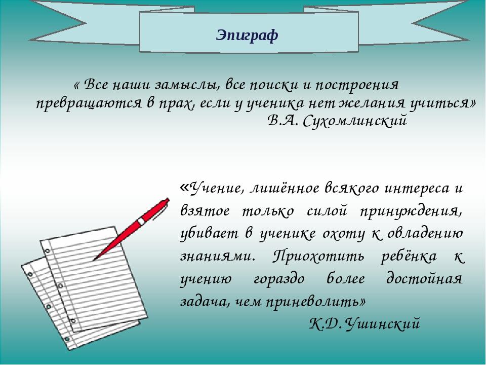 Работа со «слабыми» учащимися «Учение, лишённое всякого интереса и взятое тол...