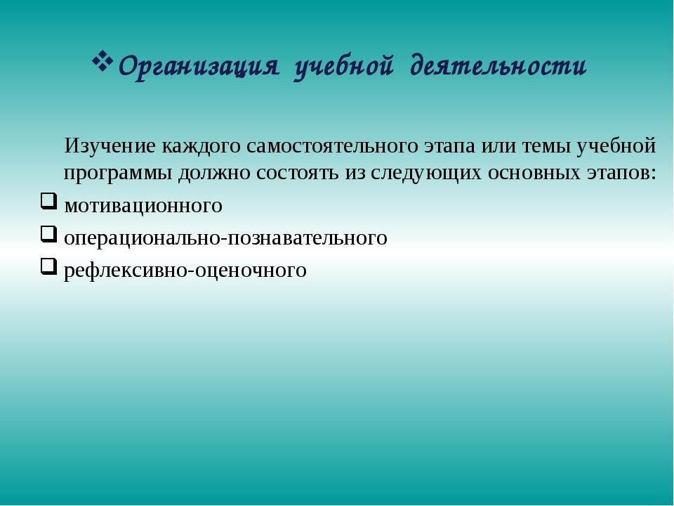 Организация учебной деятельности Изучение каждого самостоятельного этапа или...