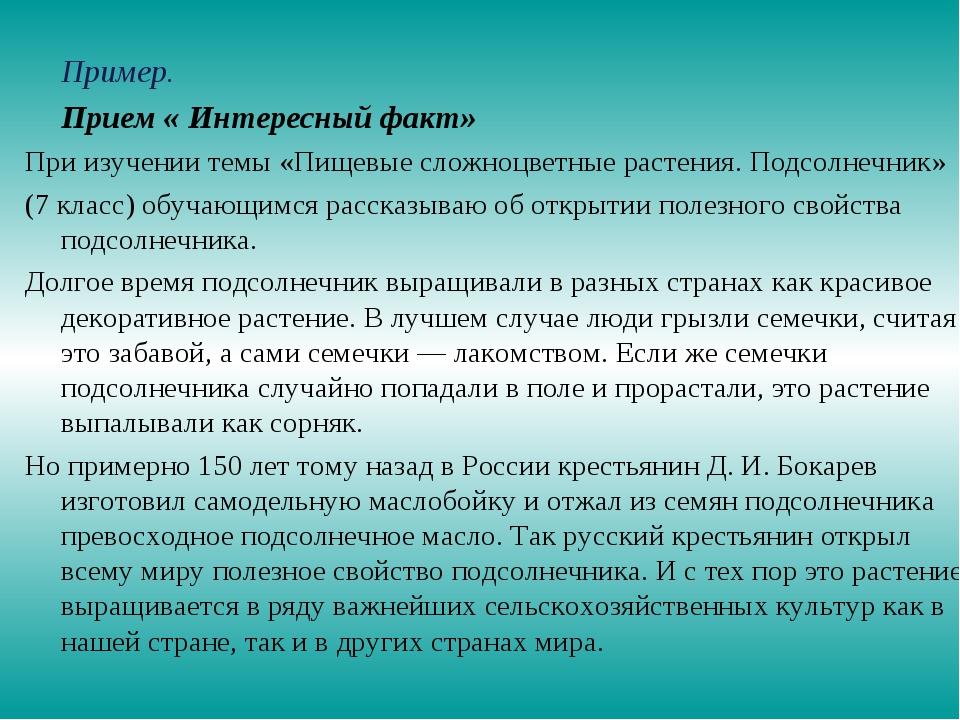 Пример. Прием « Интересный факт» При изучении темы «Пищевые сложноцветные р...