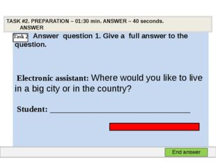 Аnswer question 2. Give а full answer to the question. Electronic assistant: