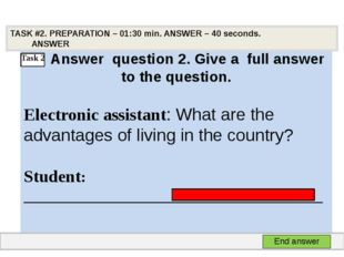 Answer question 3. Give а full answer to the question. Electronic assistant: