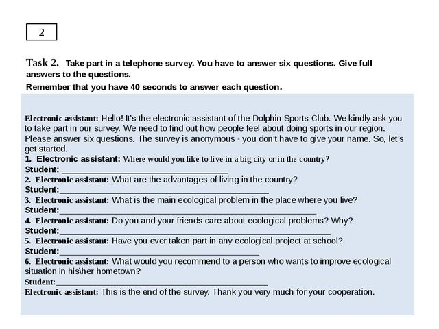 Аnswer question 1. Give а full answer to the question. Electronic assistant:...