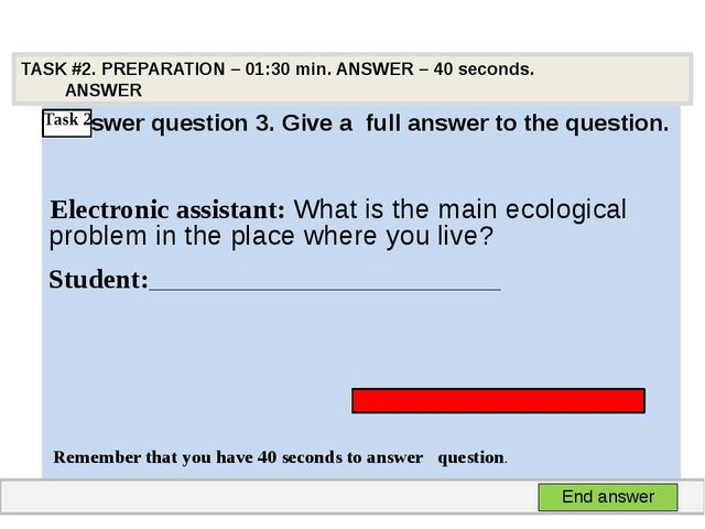Аnswer question 4. Give а full answer to the question. Electronic assistant:...