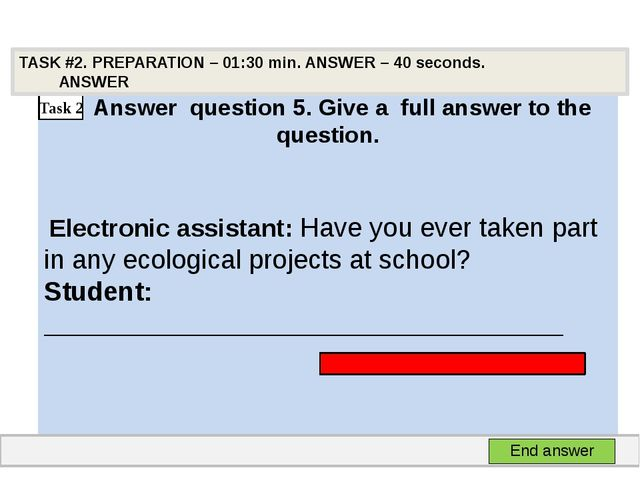 Аnswer question 6. Give а full answer to the question. Electronic assistant:...