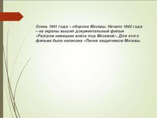 Осень 1941 года – оборона Москвы. Начало 1942 года – на экраны вышел документ