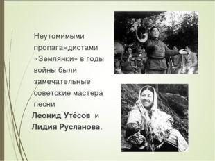 Неутомимыми пропагандистами «Землянки» в годы войны были замечательные совет