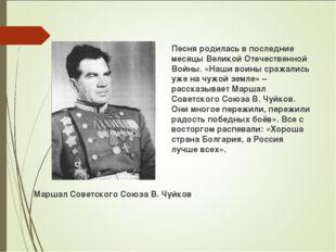 Песня родилась в последние месяцы Великой Отечественной Войны. «Наши воины ср