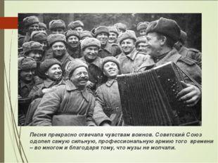 Песня прекрасно отвечала чувствам воинов. Советский Союз одолел самую сильную