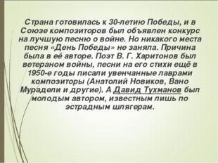 Страна готовилась к 30-летию Победы, и в Союзе композиторов был объявлен кон