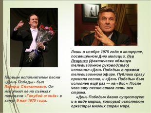 Первым исполнителем песни «День Победы» был Леонид Сметанников. Он исполнил