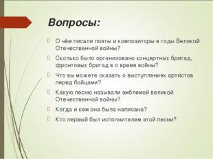 Вопросы: О чём писали поэты и композиторы в годы Великой Отечественной войны?