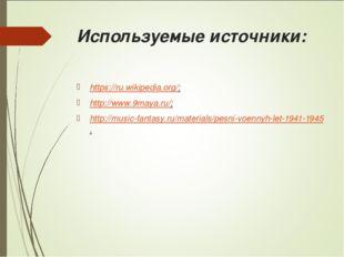 Используемые источники: https://ru.wikipedia.org/; http://www.9maya.ru/; http