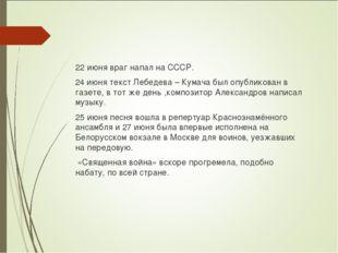 22 июня враг напал на СССР. 24 июня текст Лебедева – Кумача был опубликован в