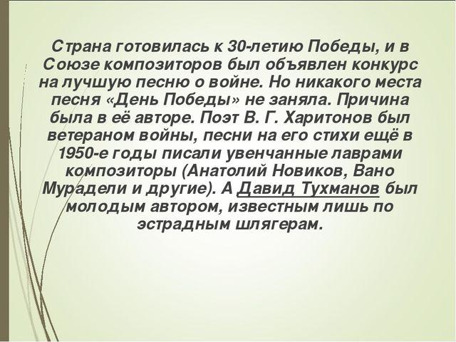 Страна готовилась к 30-летию Победы, и в Союзе композиторов был объявлен кон...