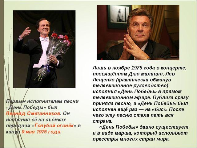 Первым исполнителем песни «День Победы» был Леонид Сметанников. Он исполнил...