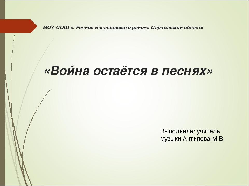 МОУ-СОШ с. Репное Балашовского района Саратовской области «Война остаётся в...