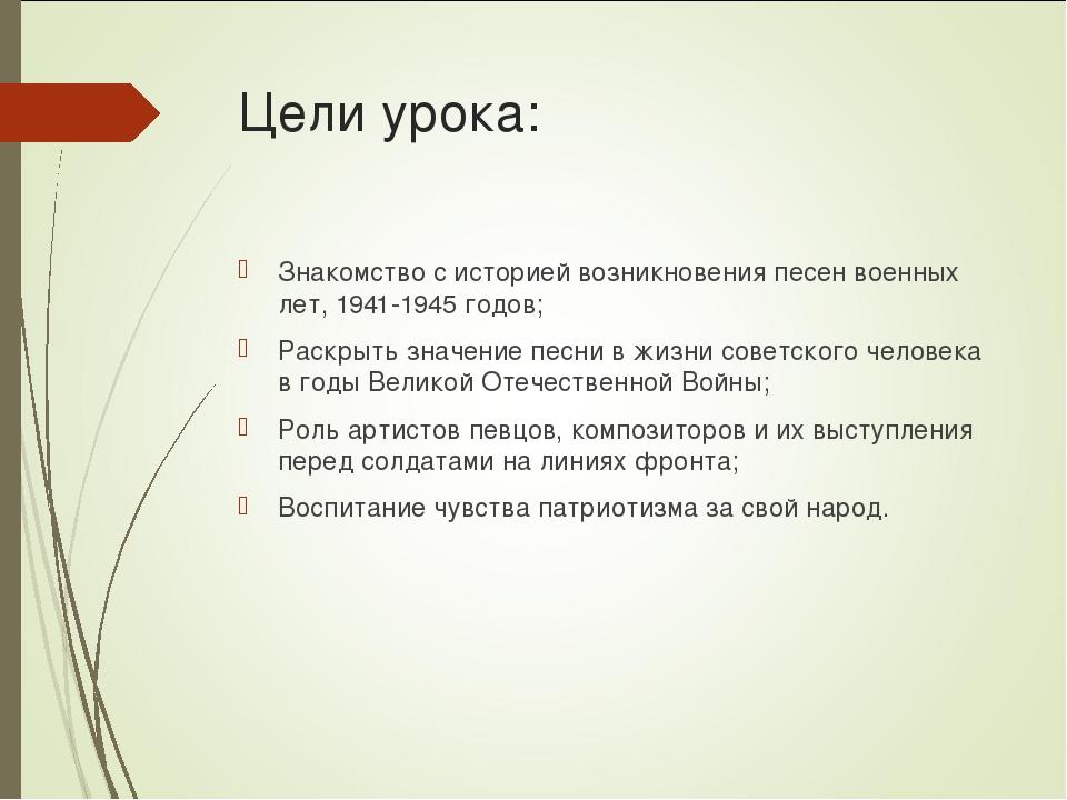 Цели урока: Знакомство с историей возникновения песен военных лет, 1941-1945...