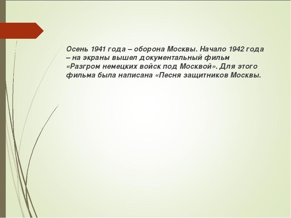 Осень 1941 года – оборона Москвы. Начало 1942 года – на экраны вышел документ...
