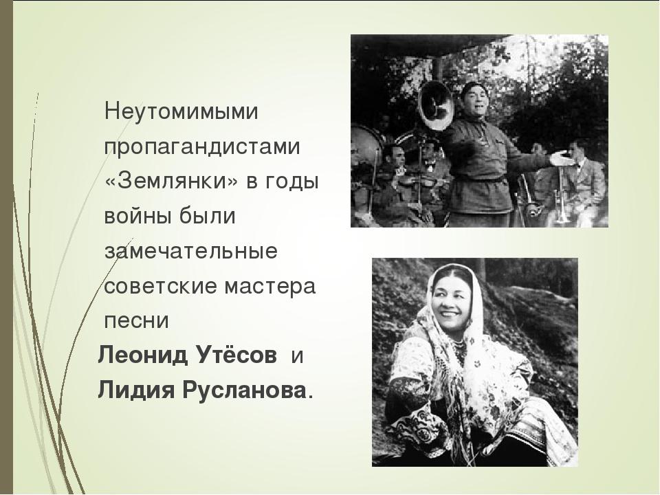 Неутомимыми пропагандистами «Землянки» в годы войны были замечательные совет...
