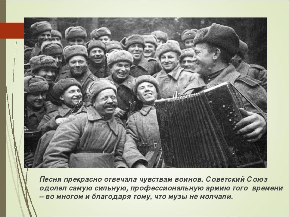Песня прекрасно отвечала чувствам воинов. Советский Союз одолел самую сильную...