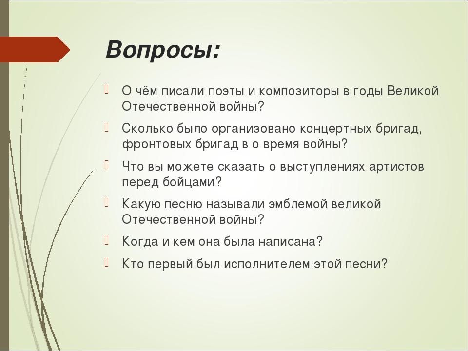Вопросы: О чём писали поэты и композиторы в годы Великой Отечественной войны?...
