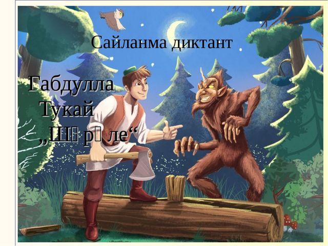 """Сайланма диктант Габдулла Тукай """"Шүрәле"""""""