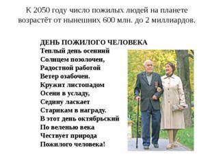 К 2050 году число пожилых людей на планете возрастёт от нынешних 600 млн. до