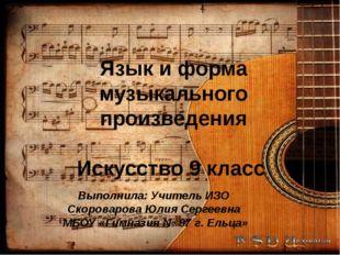 Язык и форма музыкального произведения Искусство 9 класс Выполнила: Учитель И