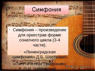 Симфония Симфония – произведение для оркестрав форме сонатного цикла (3-4 час