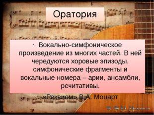Оратория Вокально-симфоническое произведение из многих частей. В ней чередуют