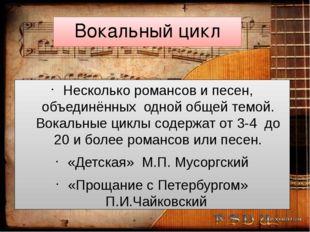 Вокальный цикл Несколько романсов и песен, объединённых одной общей темой. Во