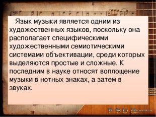 Язык музыки является одним из художественных языков, поскольку она располага