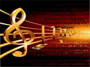 К музыкальному языку относятся все музыкальные средства, кроме композиции (ка