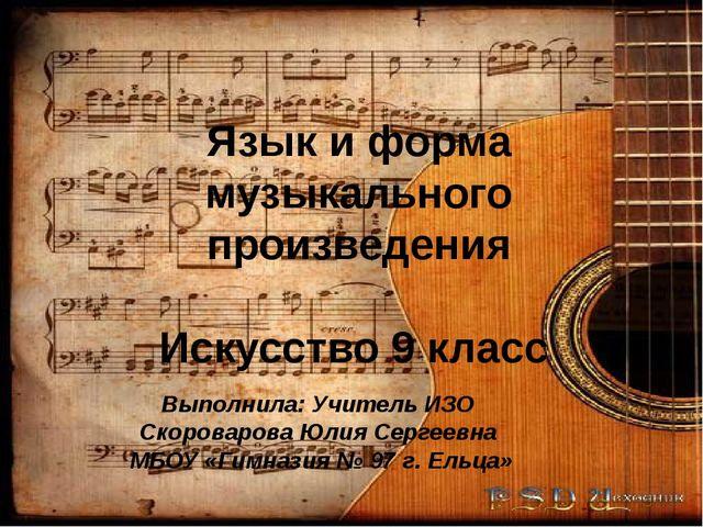 Язык и форма музыкального произведения Искусство 9 класс Выполнила: Учитель И...