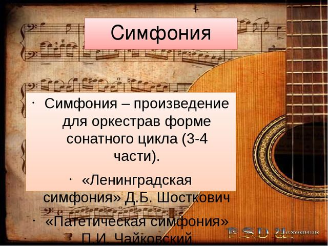 Симфония Симфония – произведение для оркестрав форме сонатного цикла (3-4 час...