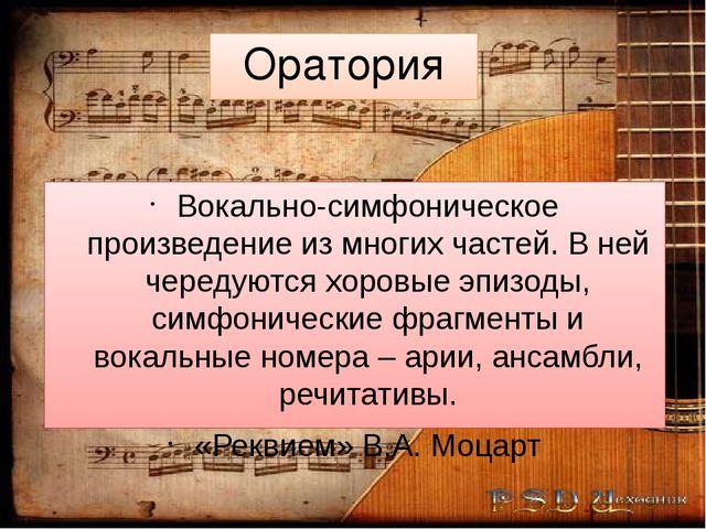 Оратория Вокально-симфоническое произведение из многих частей. В ней чередуют...