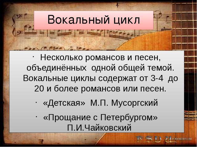 Вокальный цикл Несколько романсов и песен, объединённых одной общей темой. Во...