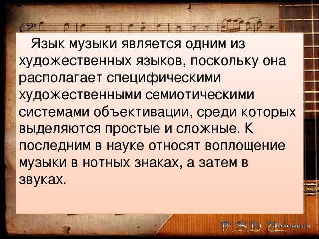 Язык музыки является одним из художественных языков, поскольку она располага...