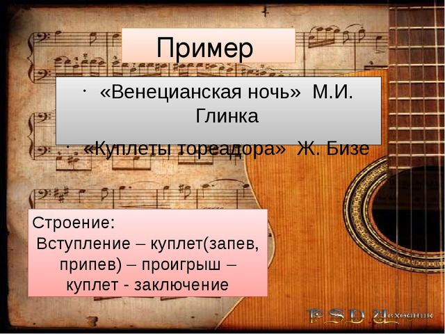 Пример «Венецианская ночь» М.И. Глинка «Куплеты тореадора» Ж. Бизе Строение:...