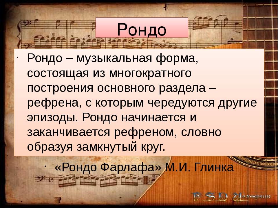 Рондо Рондо – музыкальная форма, состоящая из многократного построения основн...