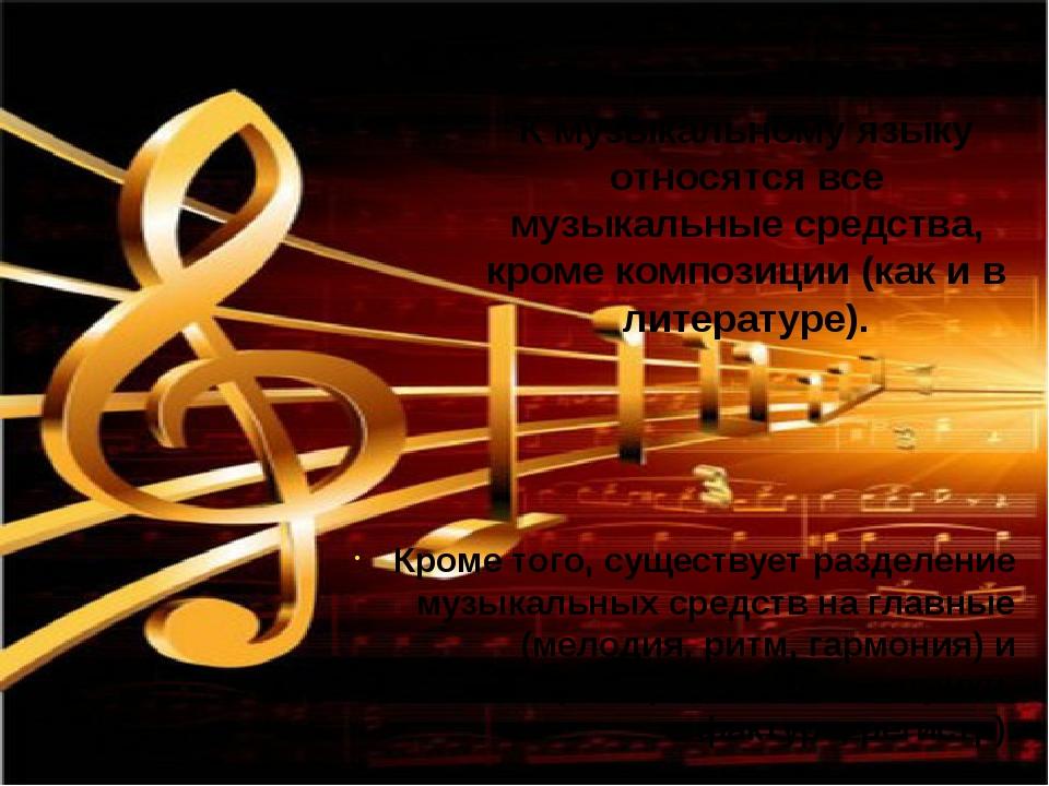 К музыкальному языку относятся все музыкальные средства, кроме композиции (ка...