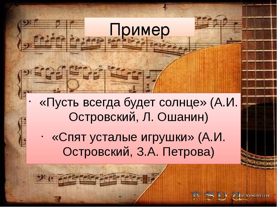 Пример «Пусть всегда будет солнце» (А.И. Островский, Л. Ошанин) «Спят усталые...